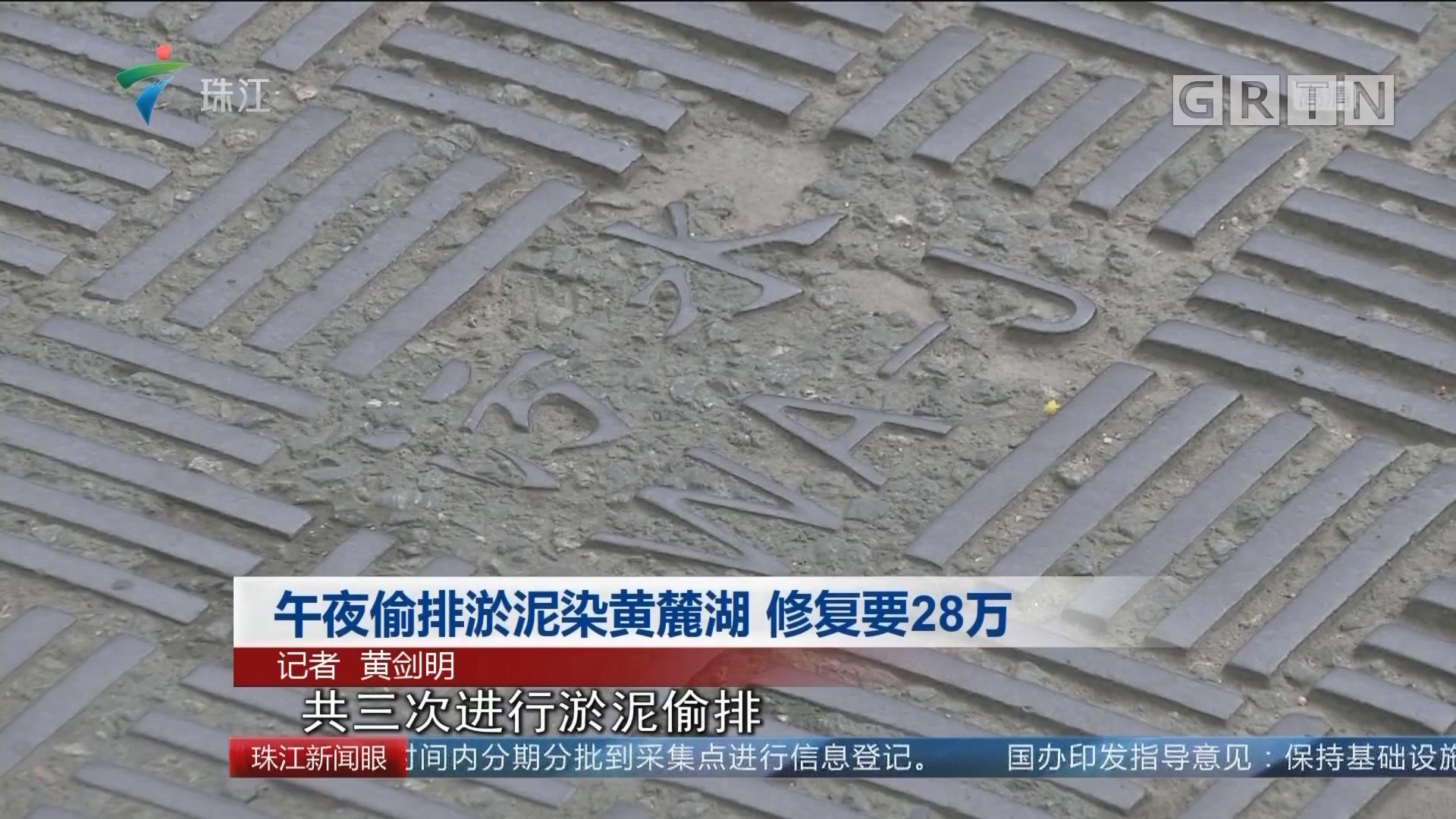 午夜偷排淤泥染黄麓湖 修复要28万