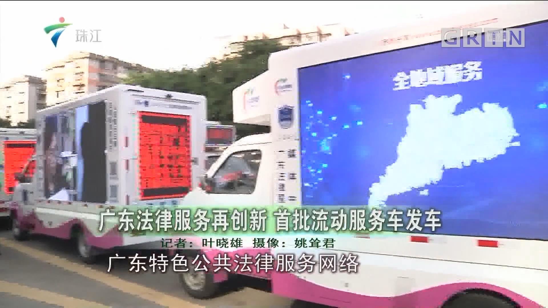广东法律服务再创新 首批流动服务车发车