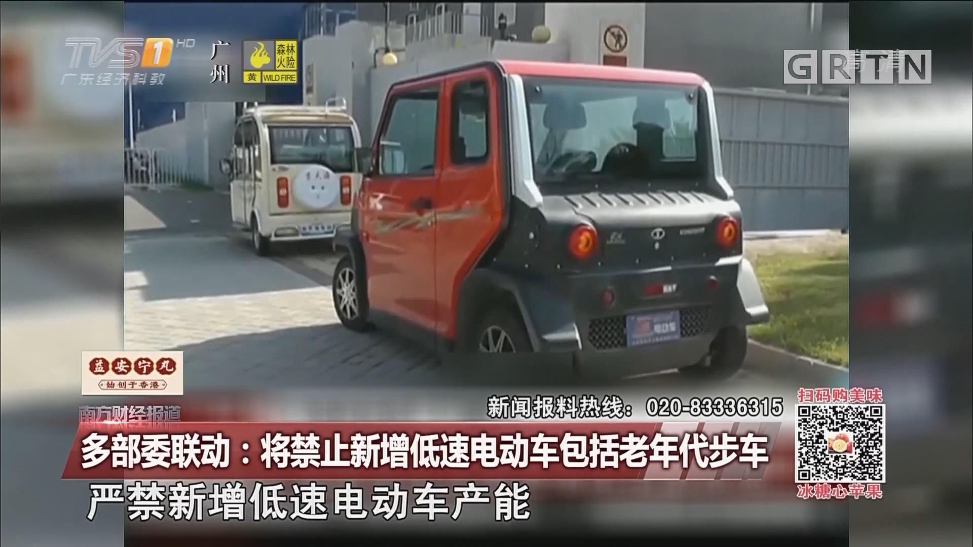 多部委联动:将禁止新增低速电动车包括老年代步车