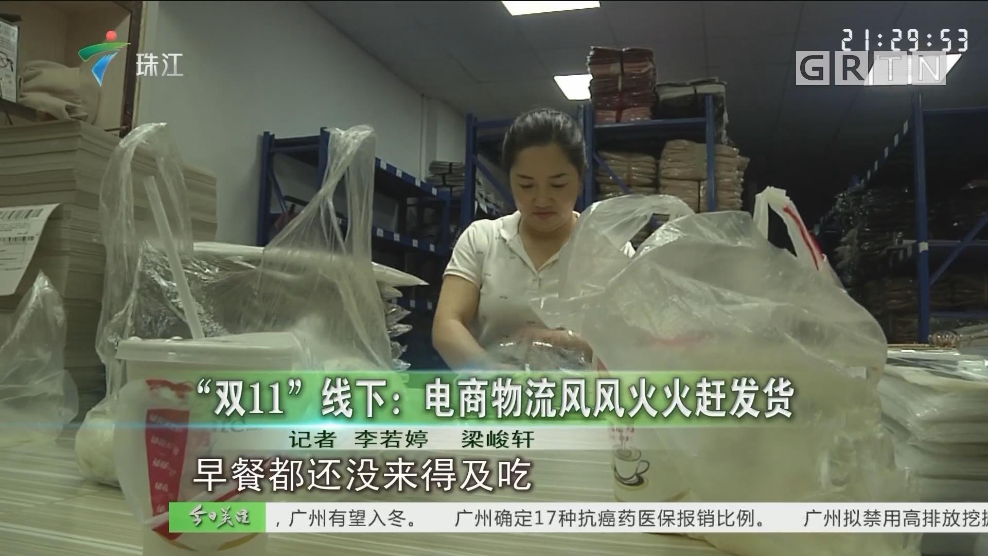 """""""双11""""线下:电商物流风风火火赶发货"""