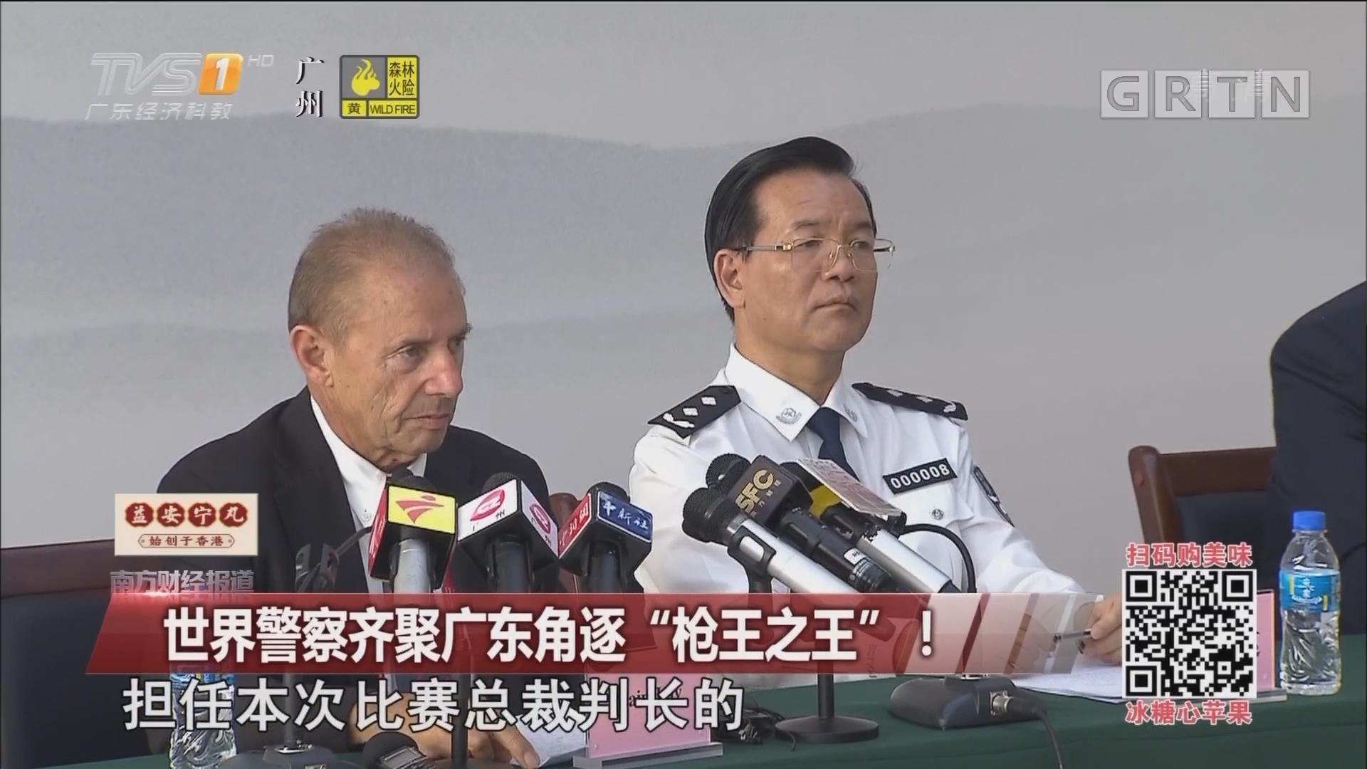 """世界警察齐聚广东角逐""""枪王之王""""!"""