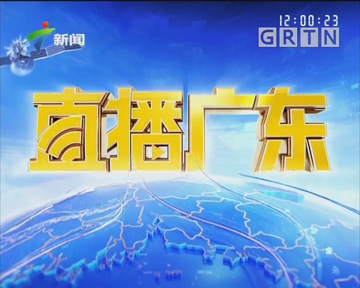 [2020-06-06]直播广东:春运团体票:广铁集团启动春运团体票预订 返程票可单独申报