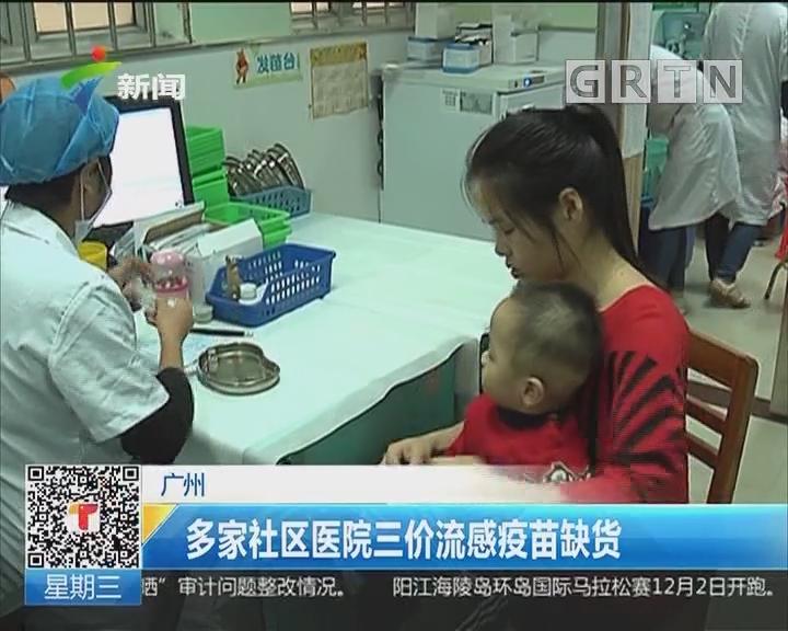 广州:多家社区医院三价流感疫苗缺货
