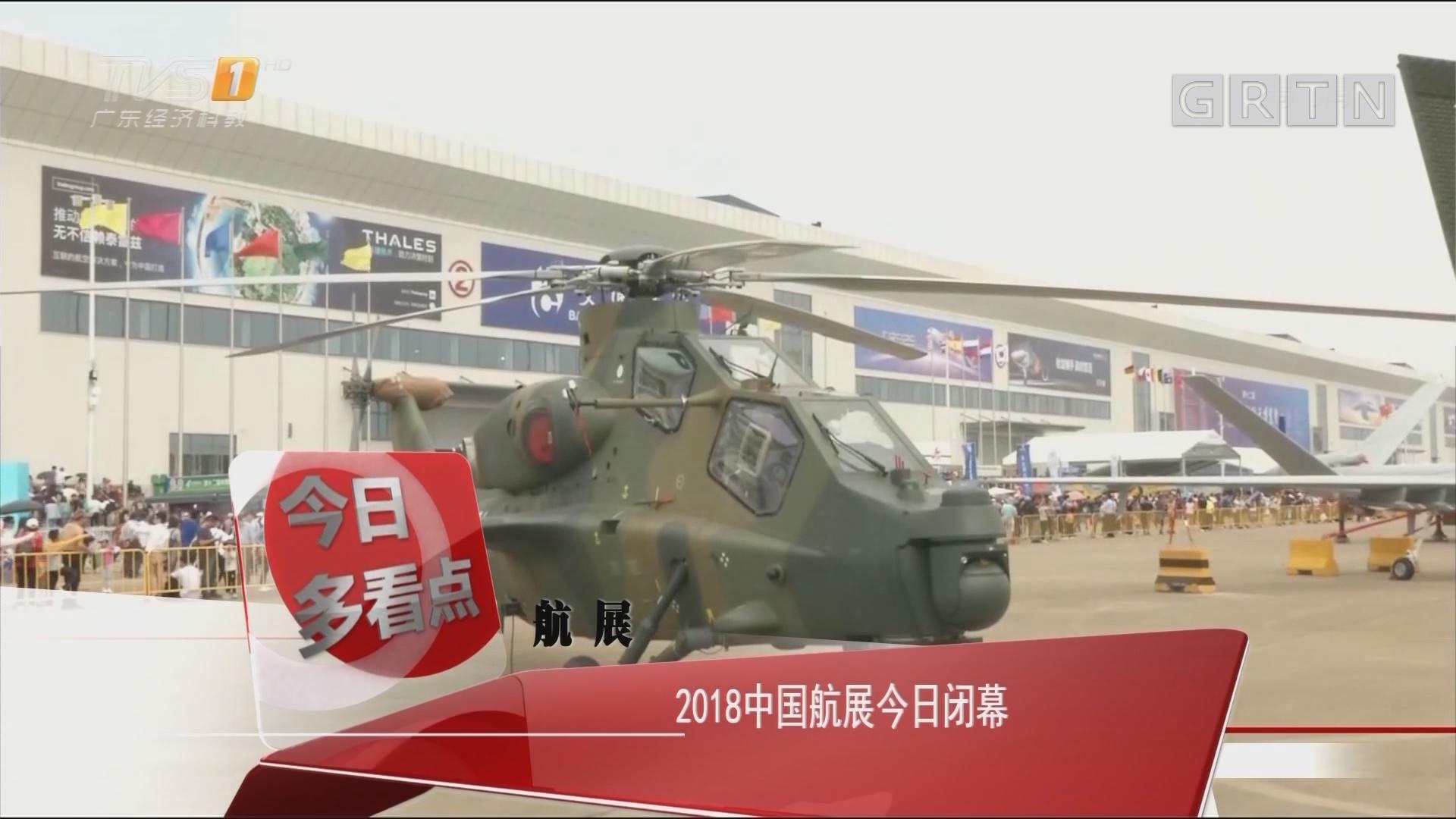 航展:2018中国航展今日闭幕
