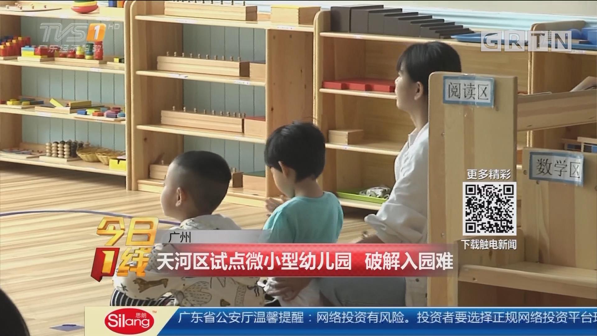 广州:天河区试点微小型幼儿园 破解入园难