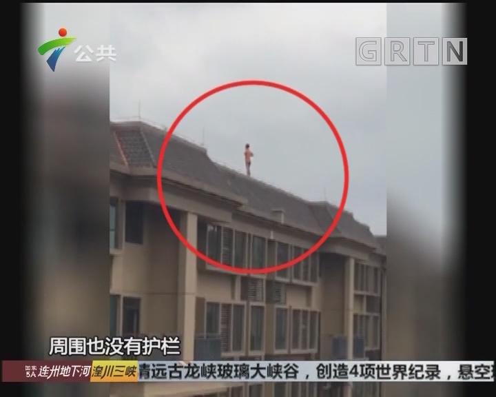 """小孩爬上楼顶""""玩耍"""" 街坊呼吁加强安全教育"""