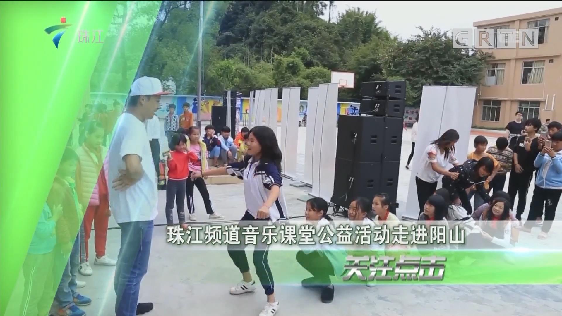 珠江频道音乐课堂公益活动走进阳山