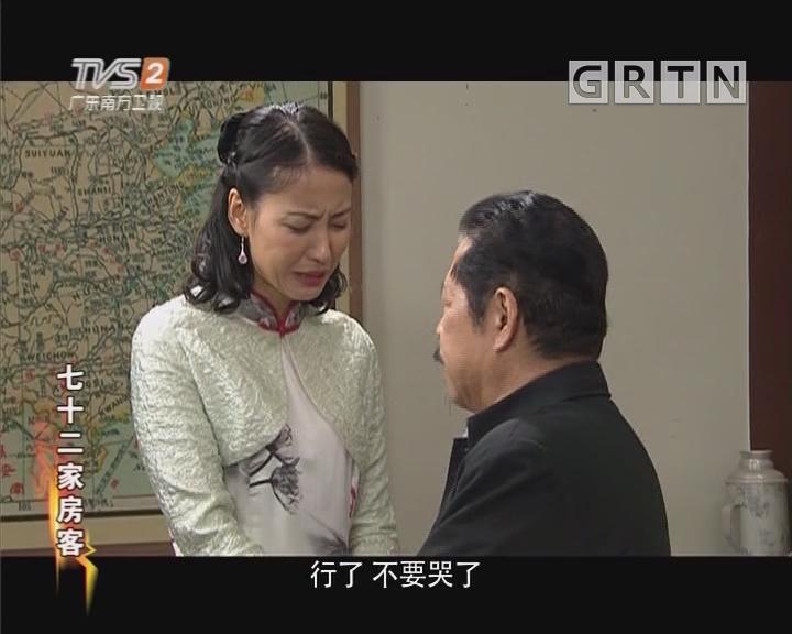 [2018-11-05]七十二家房客:落地凤凰(上)