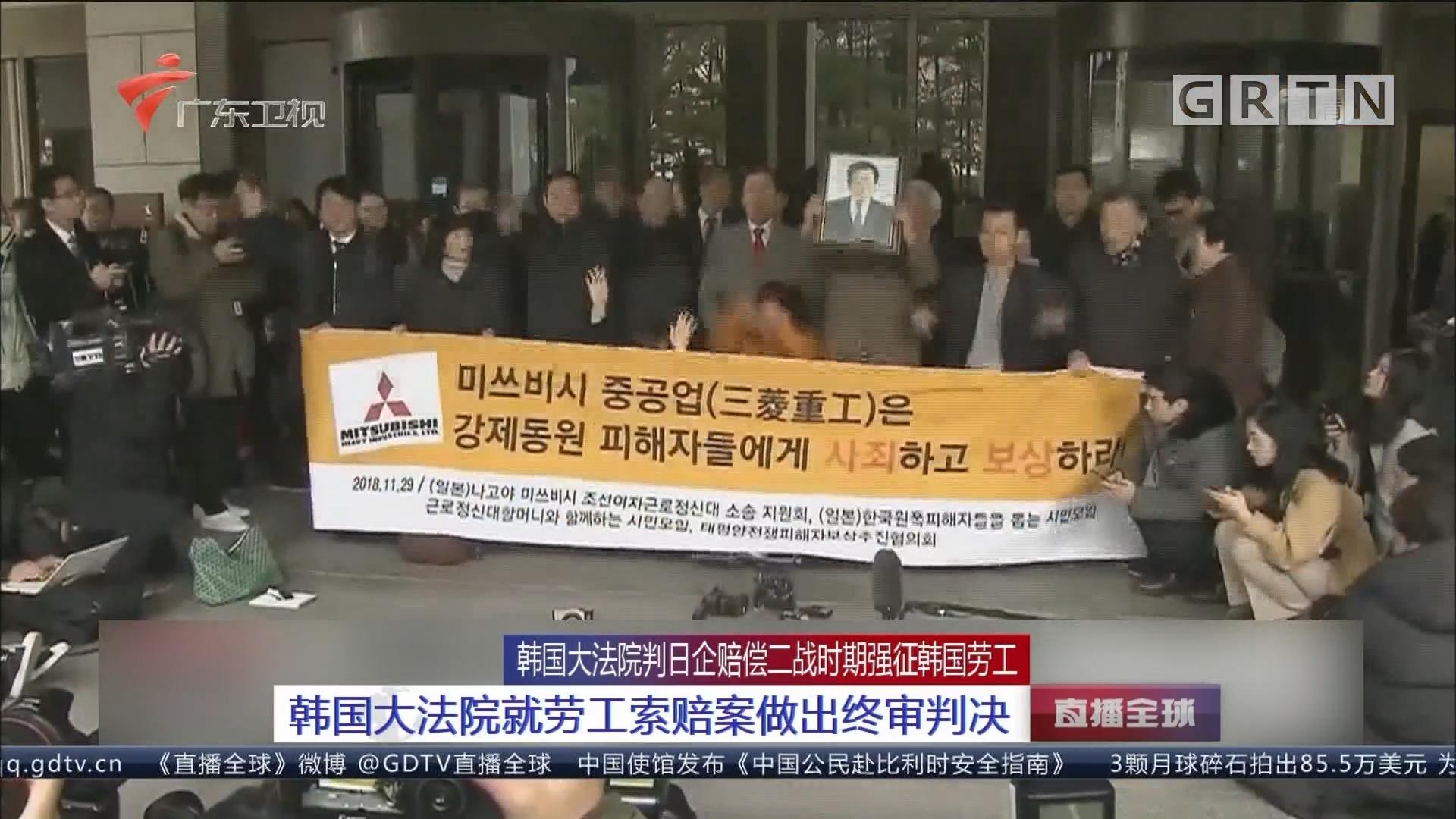 韩国大法院判日企赔偿二战时期强征韩国劳工:韩国大法院就劳工索赔案做出终审判决