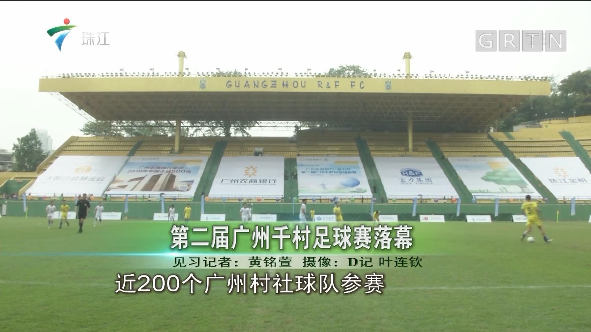第二届广州千村足球赛落幕