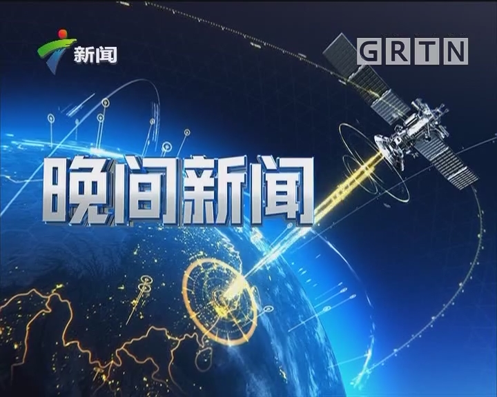 """[2018-11-07]晚间新闻:广东""""民营经济十条""""发布 助力民企高质量发展"""
