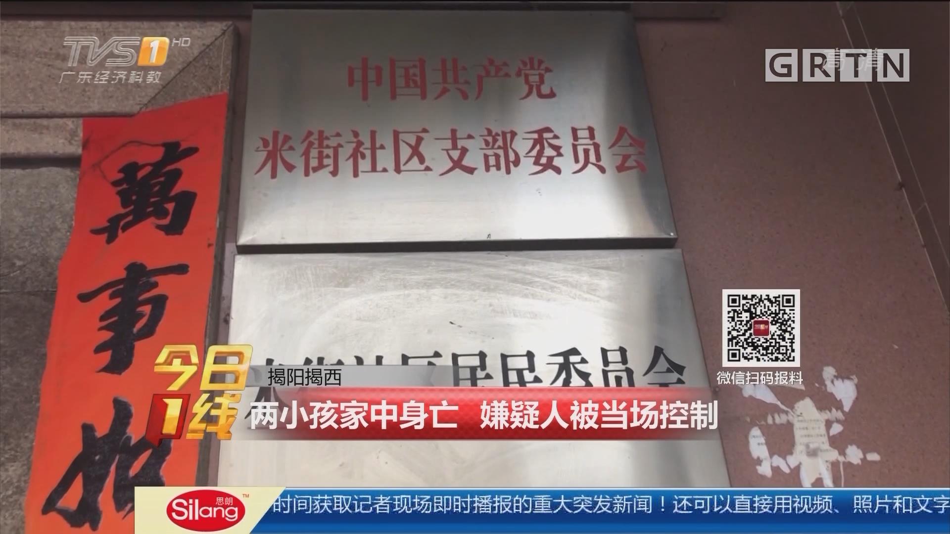 揭阳揭西:两小孩家中身亡 嫌疑人被当场控制