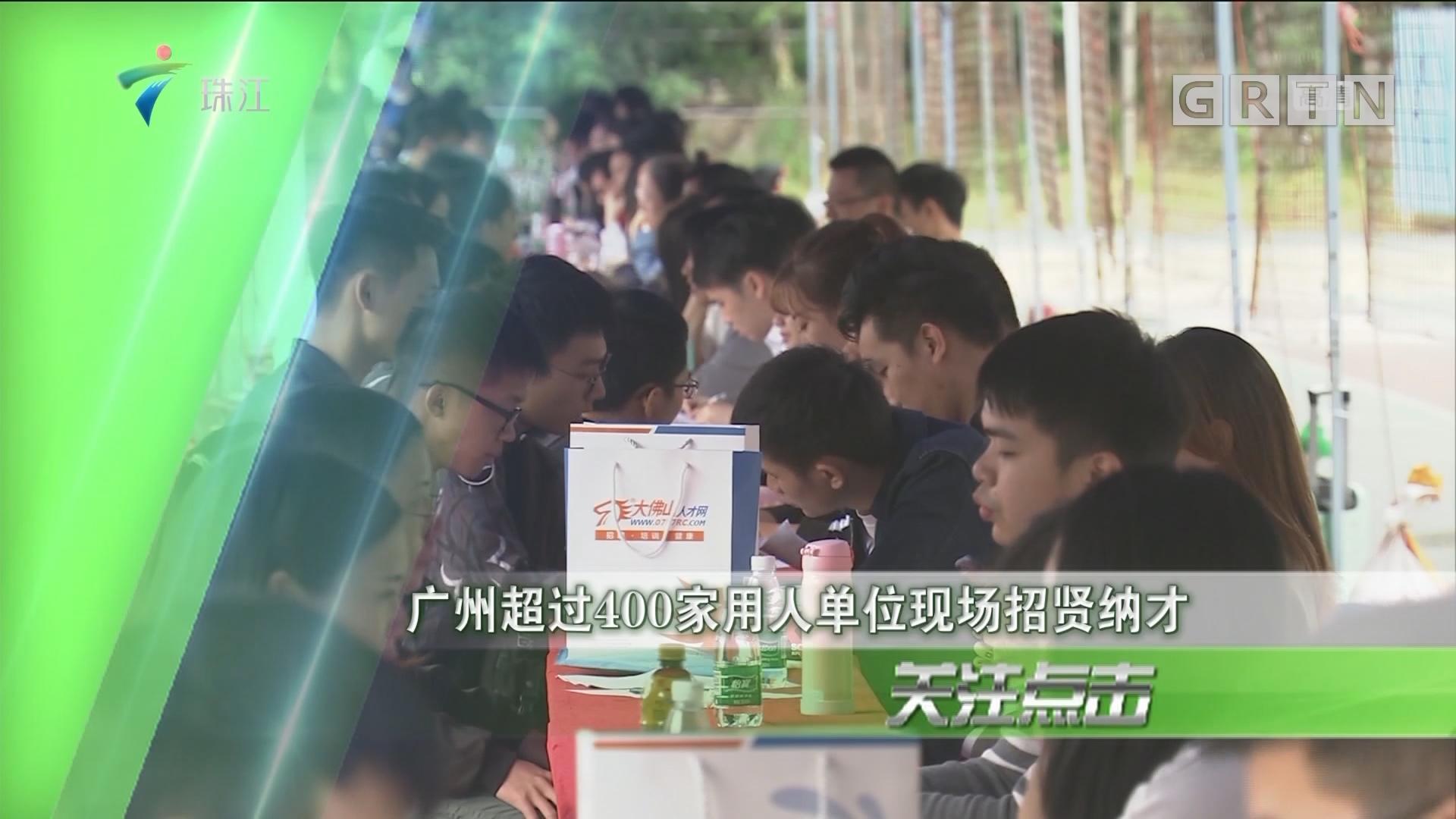 广州超过400家用人单位现场招贤纳才
