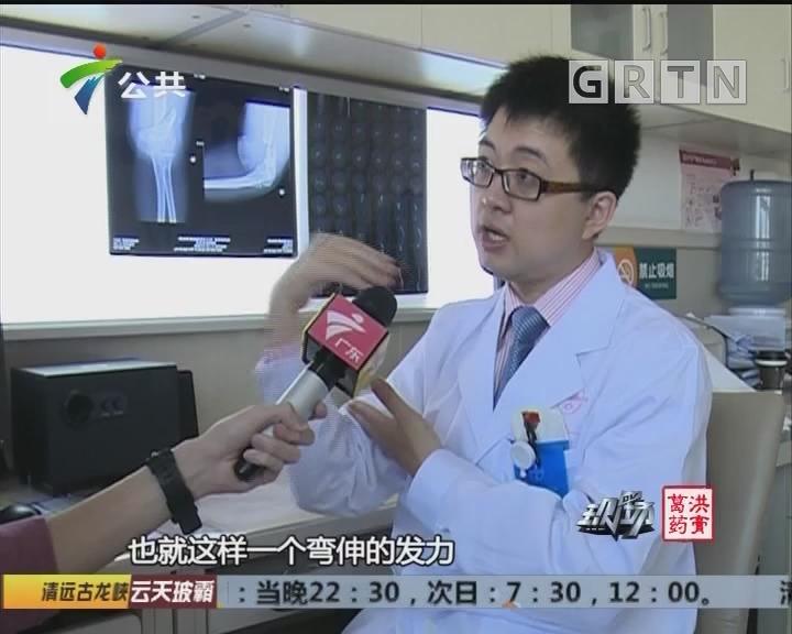 扳手腕导致手臂骨折 医生提醒要量力而为