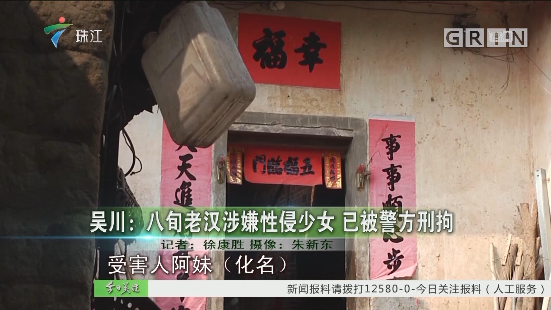 吴川:八旬老汉涉嫌性侵少女 已被警方刑拘