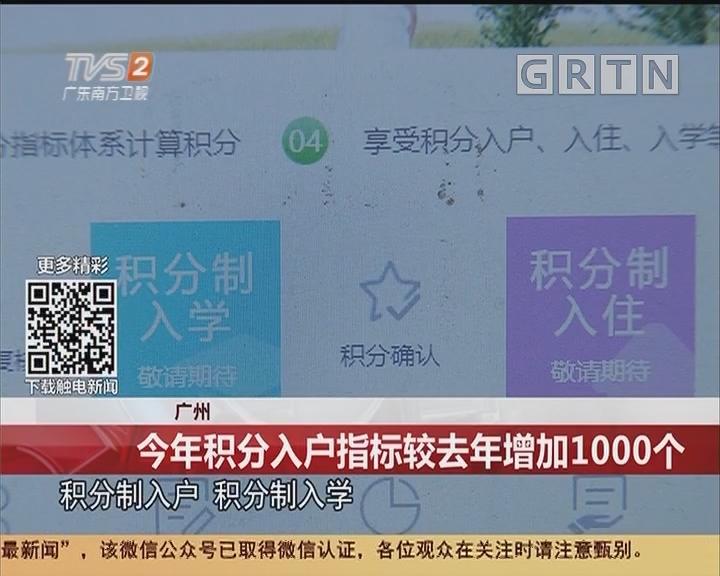 广州:今年积分入户指标较去年增加1000个