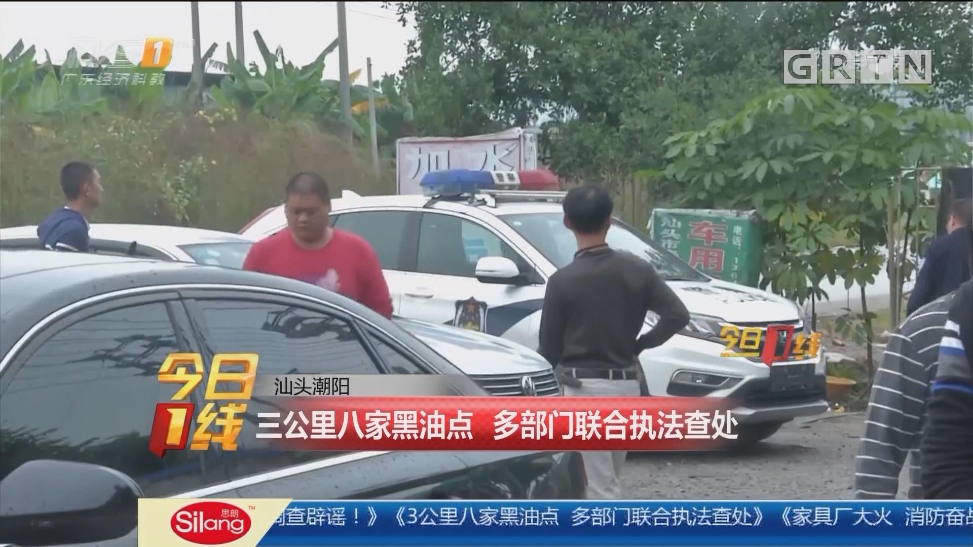 汕头潮阳:三公里八家黑油点 多部门联合执法查处