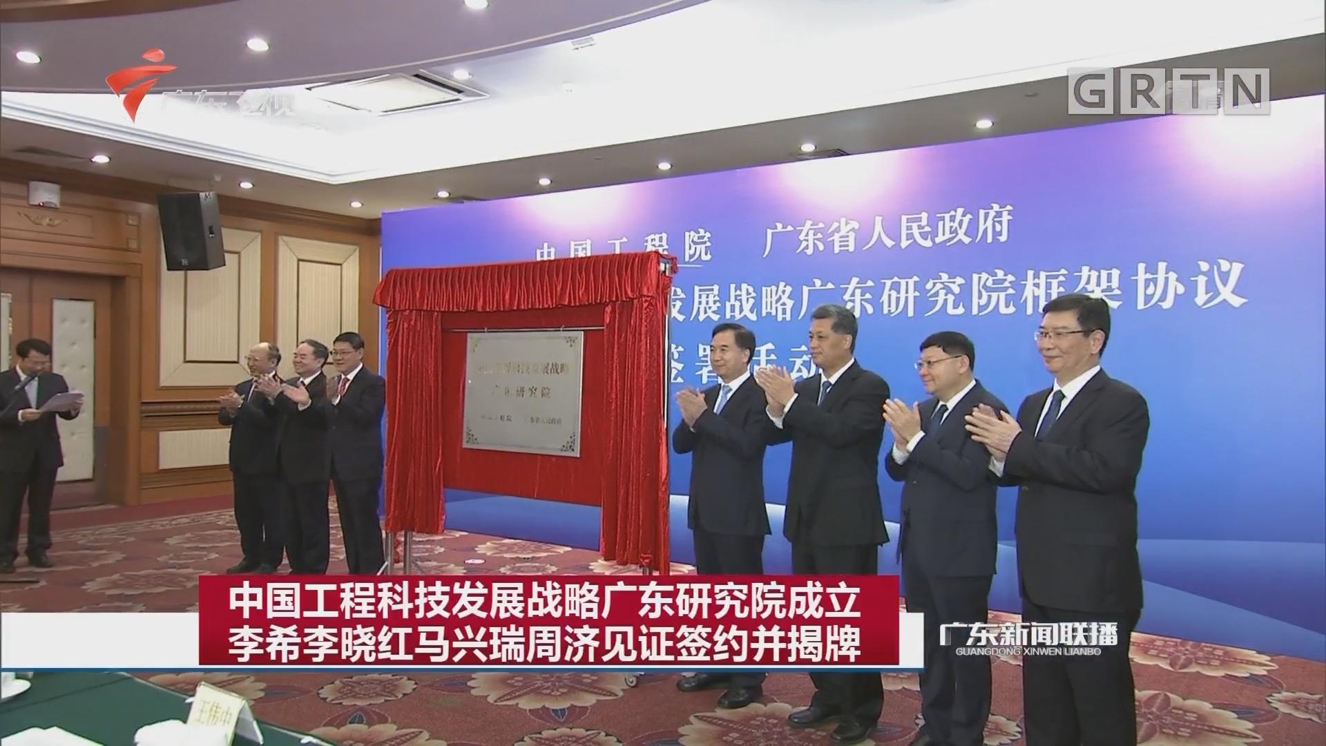 中国工程科技发展战略广东研究院成立 李希李晓红马兴瑞周济见证签约并揭牌