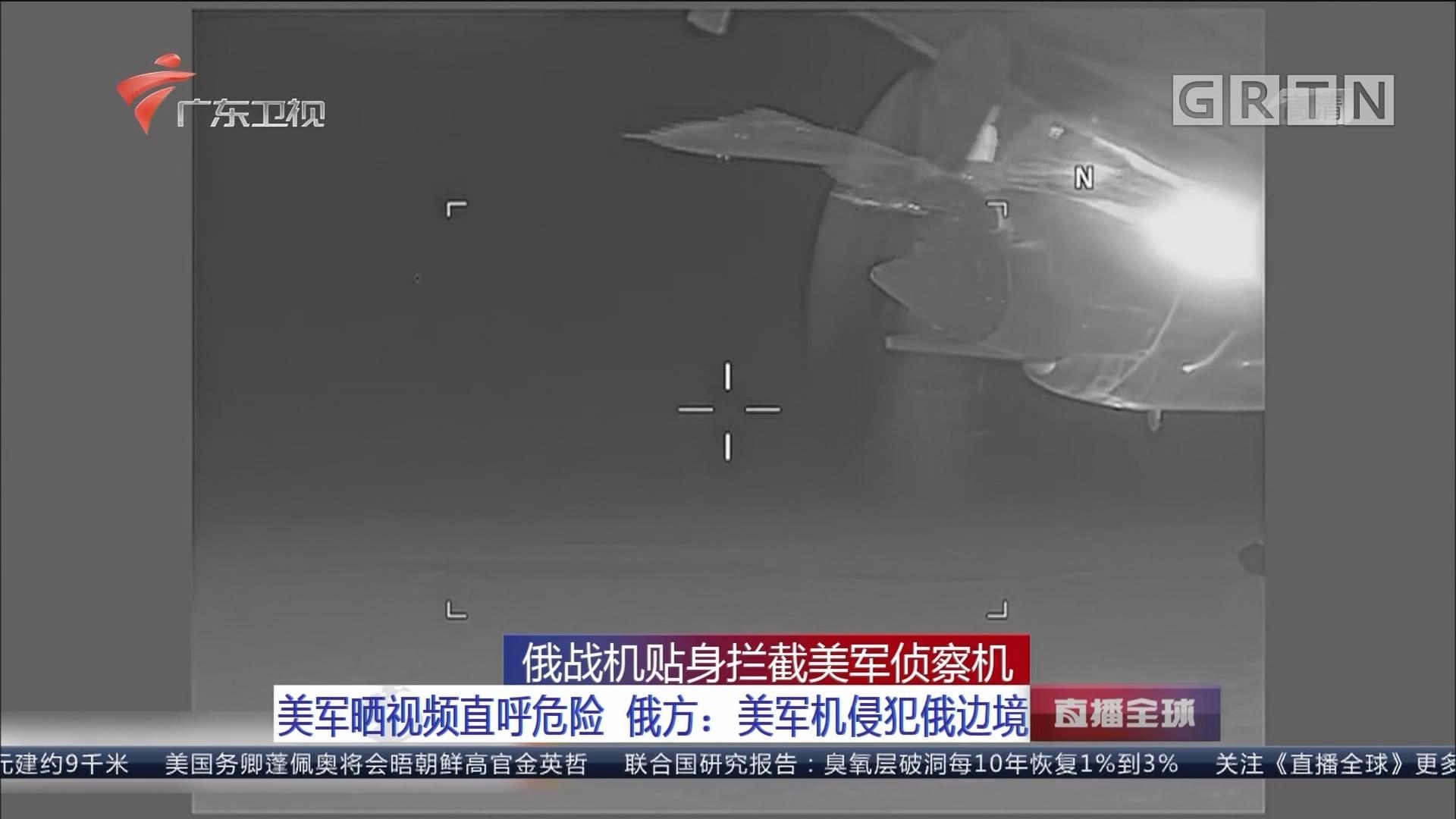 俄战机贴身拦截美军侦察机 美军晒视频直呼危险 俄方:美军机侵犯俄边境