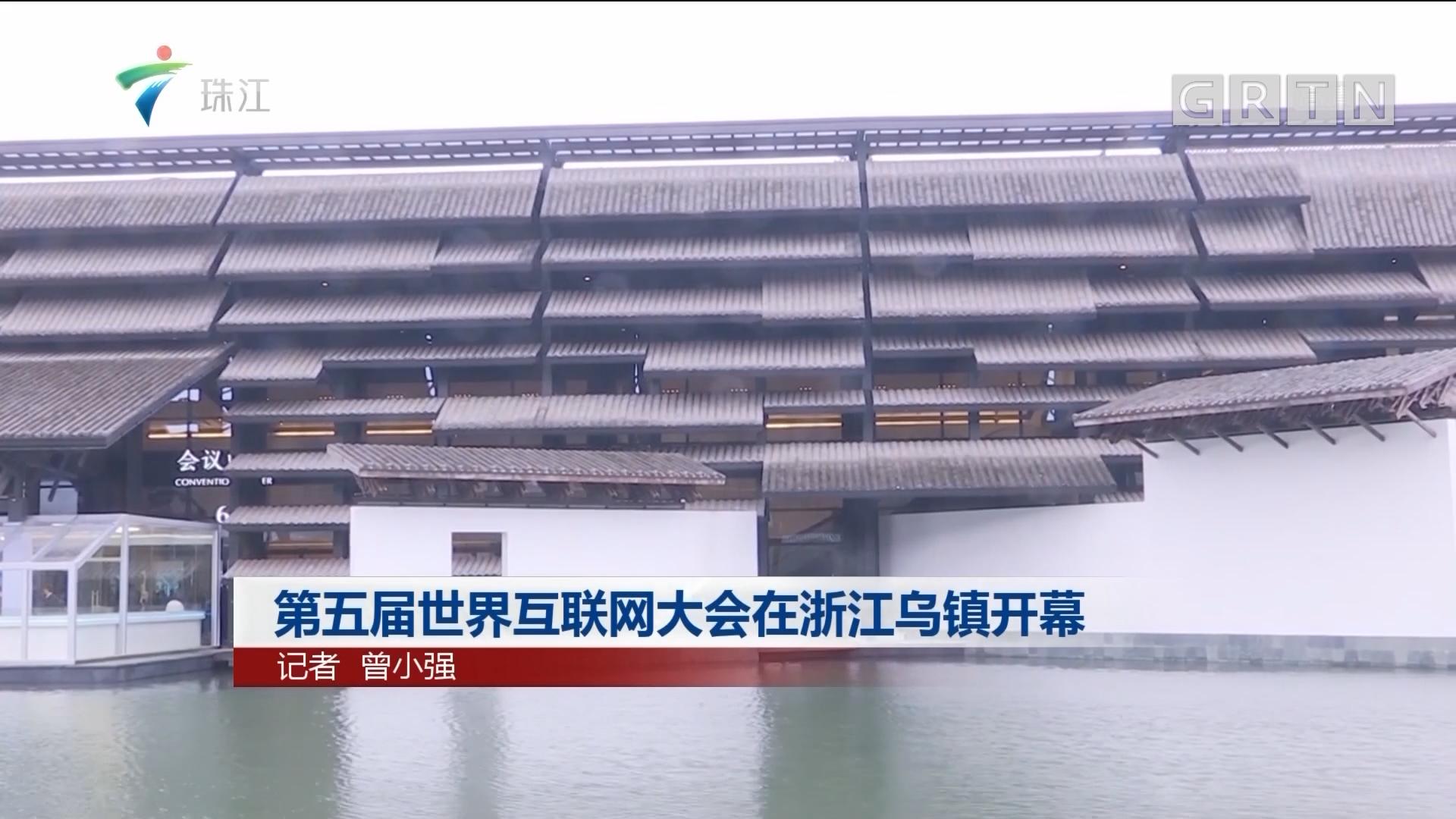 第五届世界互联网大会在浙江乌镇开幕