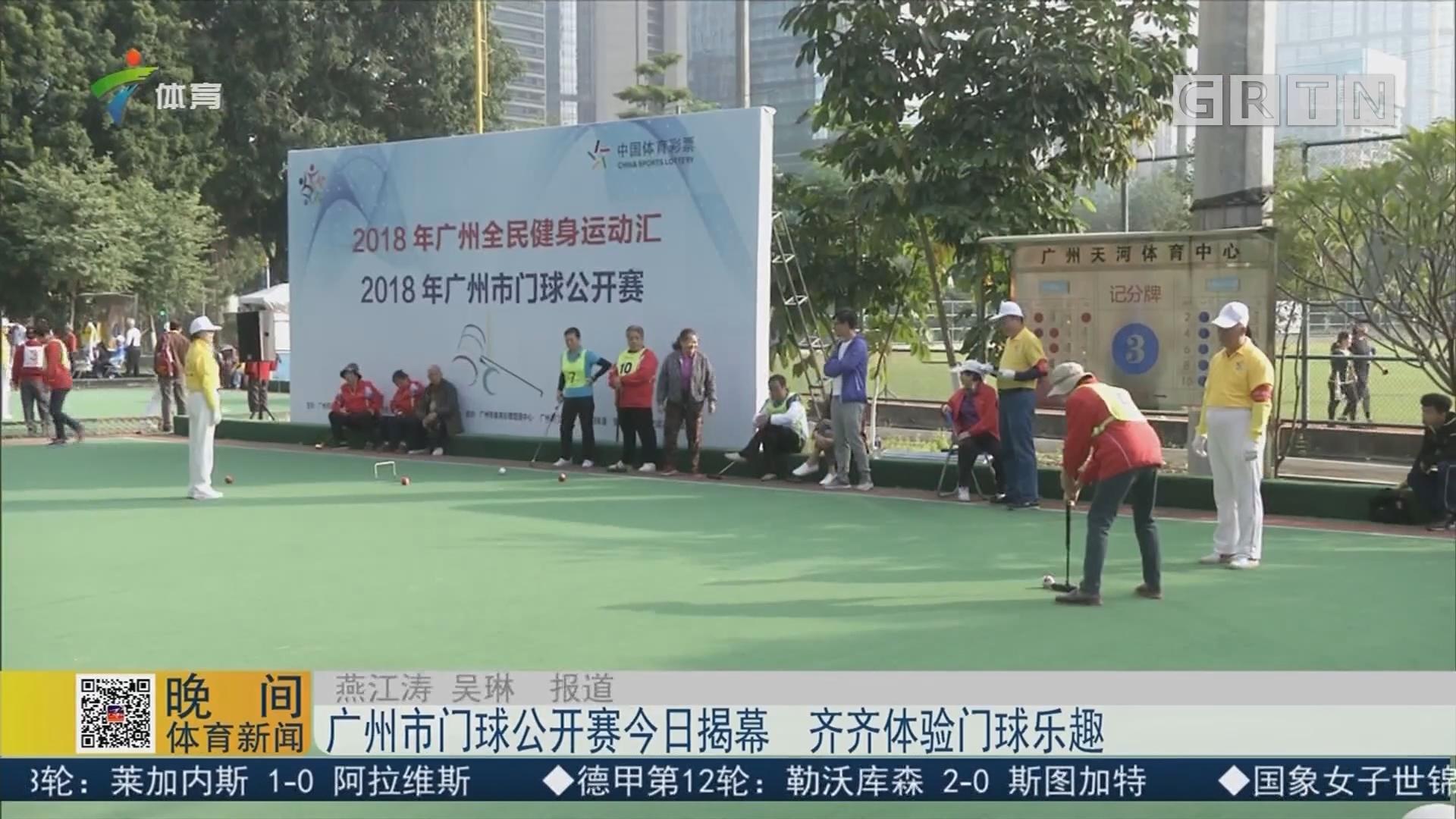广州市门球公开赛今日揭幕 齐齐体验门球乐趣