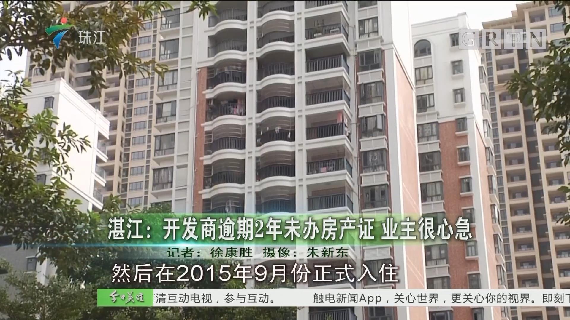 湛江:开发商逾期2年未办房产证 业主很心急