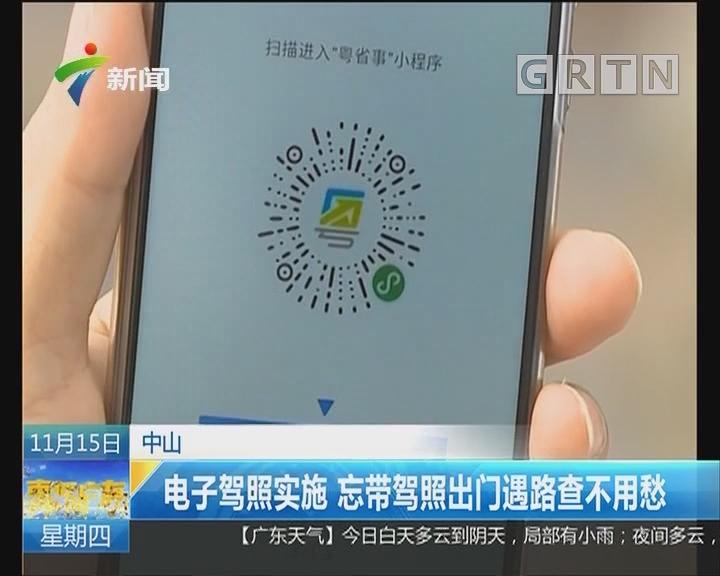中山:电子驾照实施 忘带驾照出门遇路查不用愁
