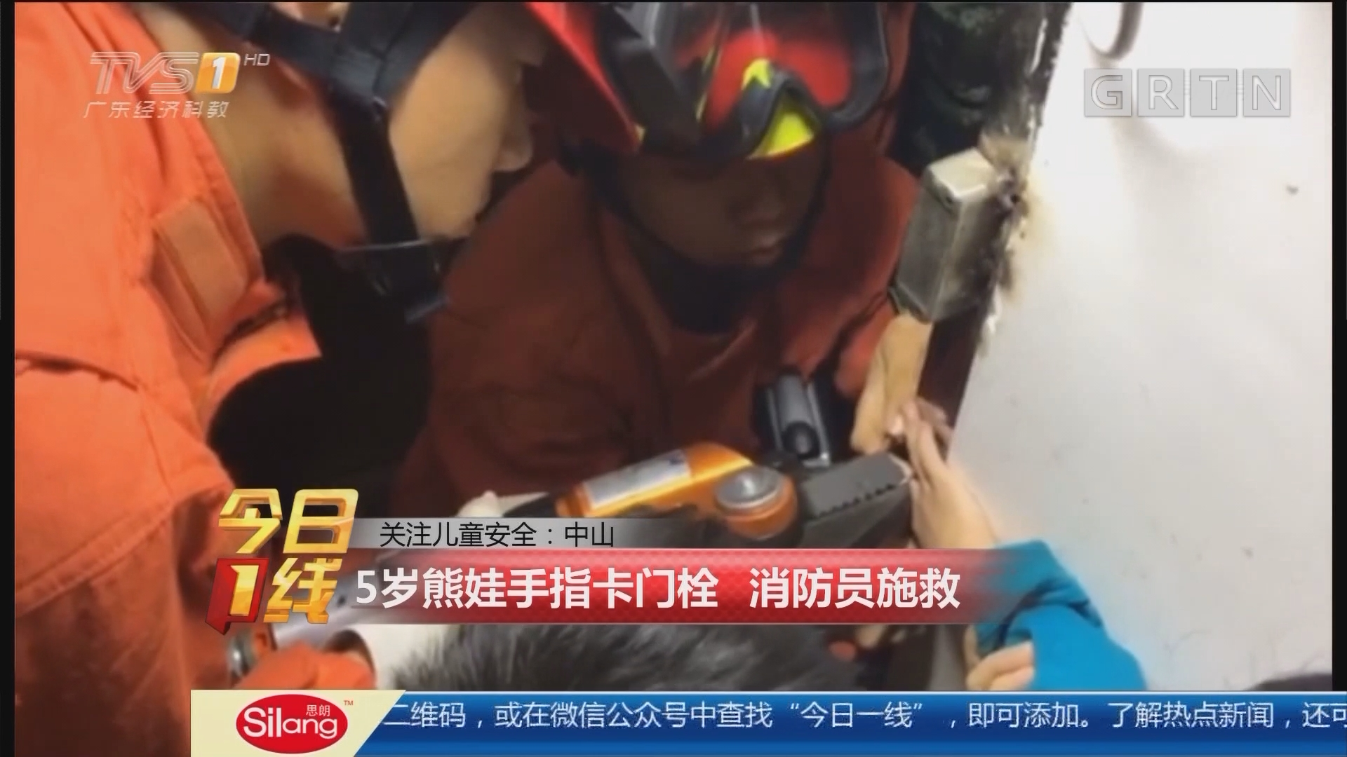 关注儿童安全:中山 5岁熊娃手指卡门栓 消防员施救