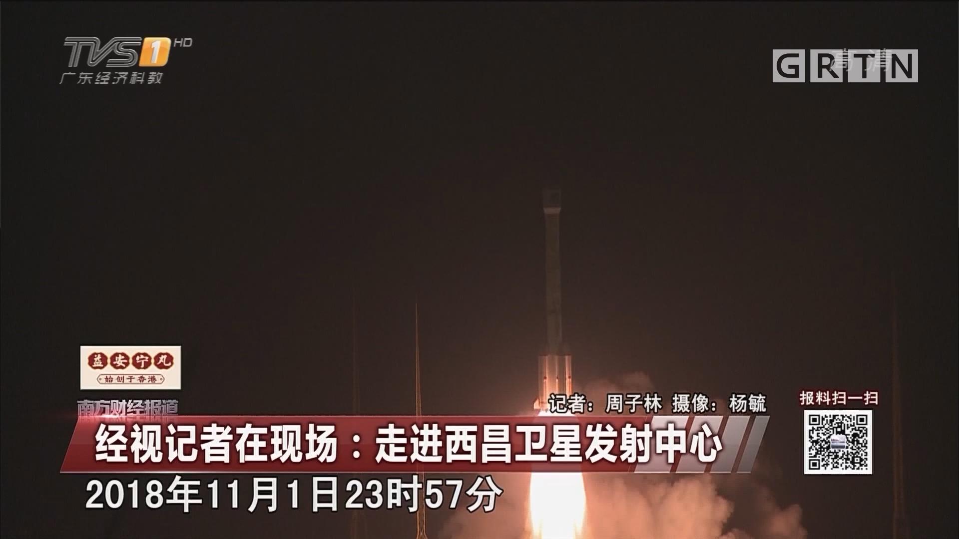 经视记者在现场:走进西昌卫星发射中心(一)