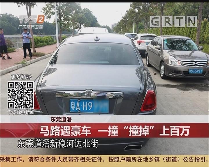 """东莞道滘:马路遇豪车 一撞""""撞掉""""上百万"""