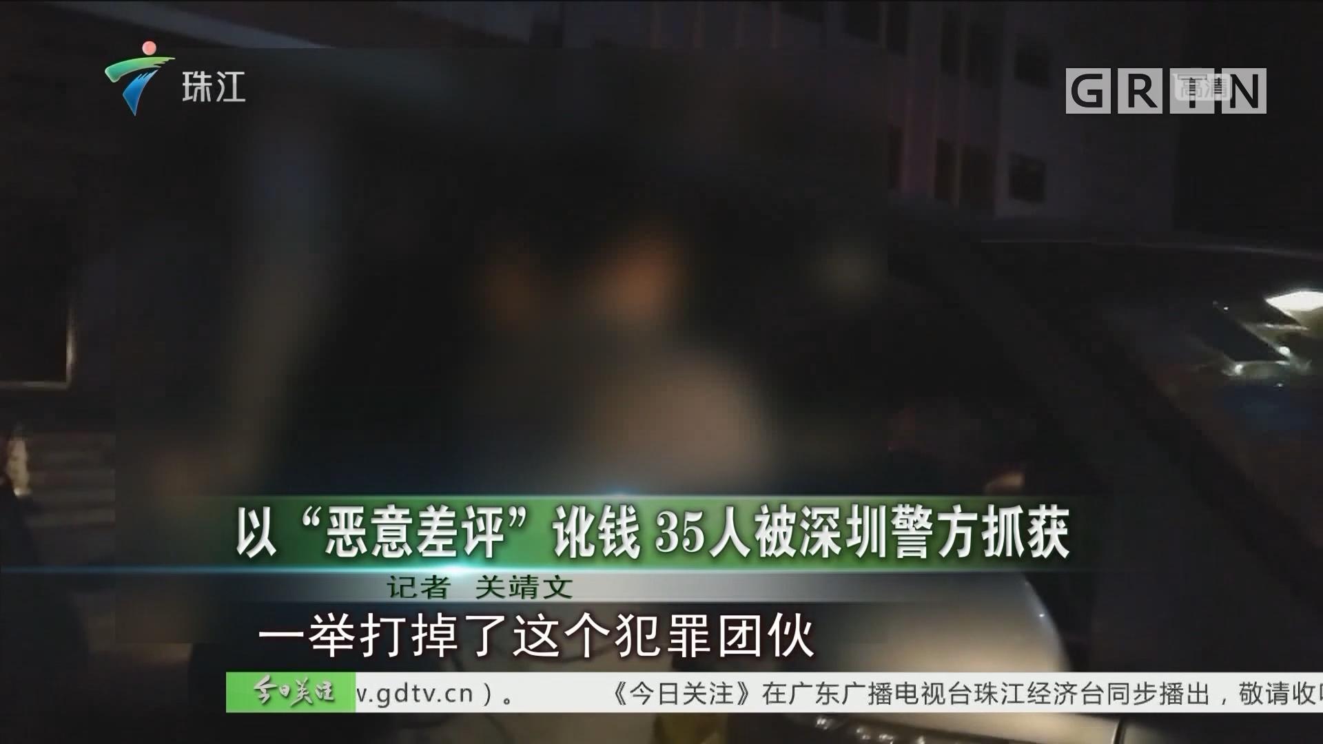 """以""""恶意差评""""讹钱 35人被深圳警方抓获"""
