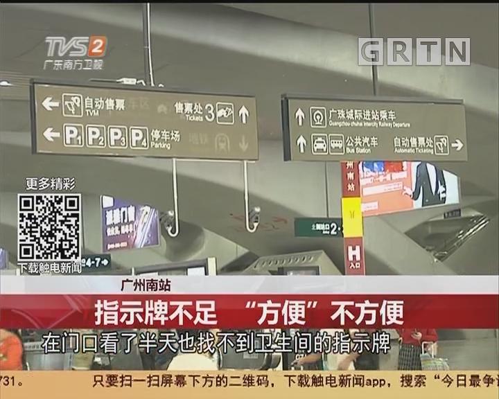 """广州南站:指示牌不足 """"方便""""不方便"""
