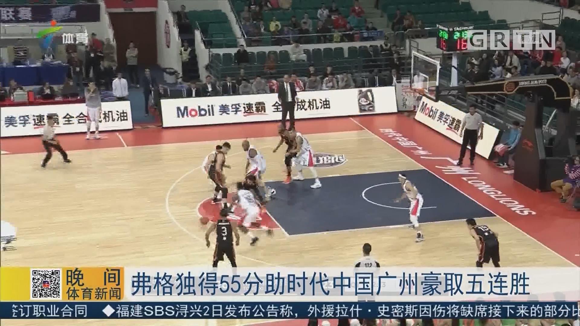 弗格独得55分助时代中国广州豪取五连胜