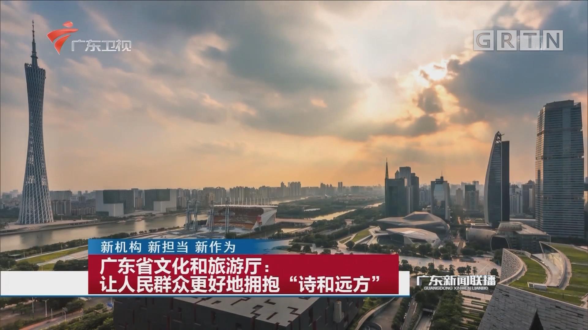 """广东省文化和旅游厅:让人民群众更好地拥抱""""诗和远方"""""""