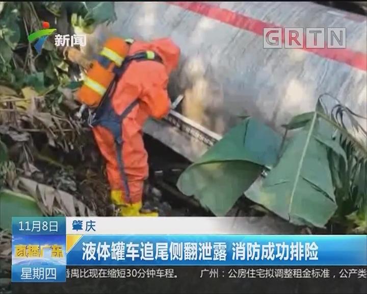 肇庆:液体罐车追尾侧翻泄漏 消防成功排险