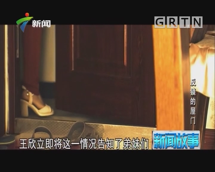 [2018-11-20]新闻故事:反锁的屋门