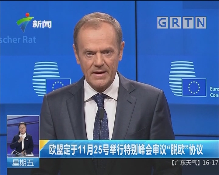 """欧盟定于11月25号举行特别峰会审议""""脱欧""""协议"""