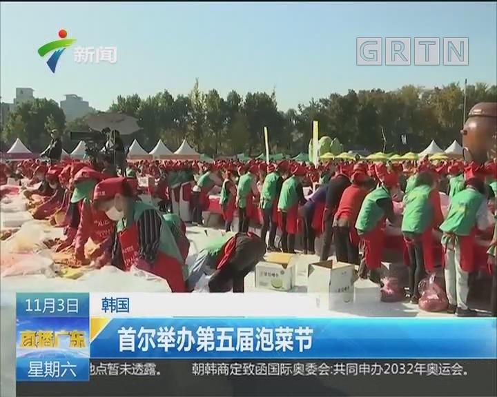 韩国:首尔举办第五届泡菜节