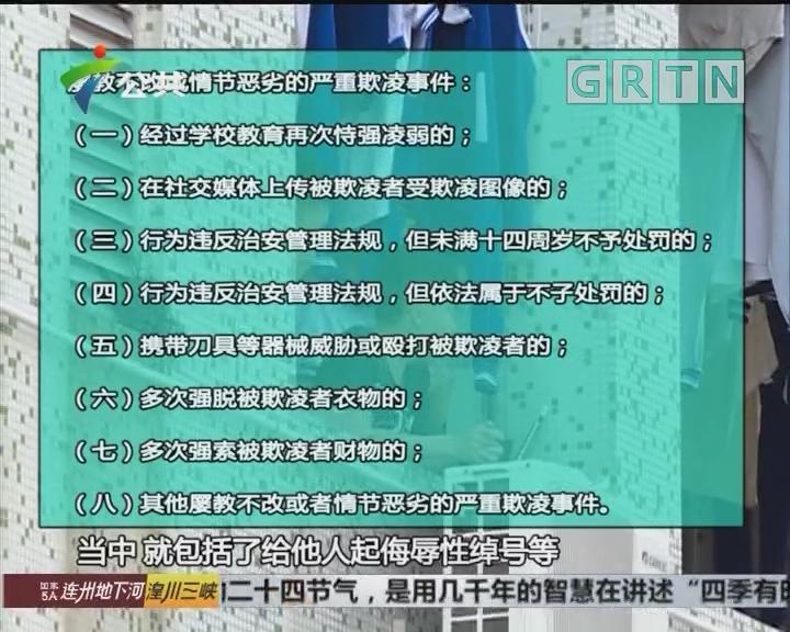 广东即将出台 校园欺凌治理方案
