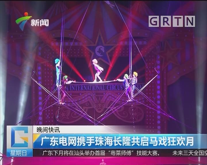 广东电网携手珠海长隆共启马戏狂欢月