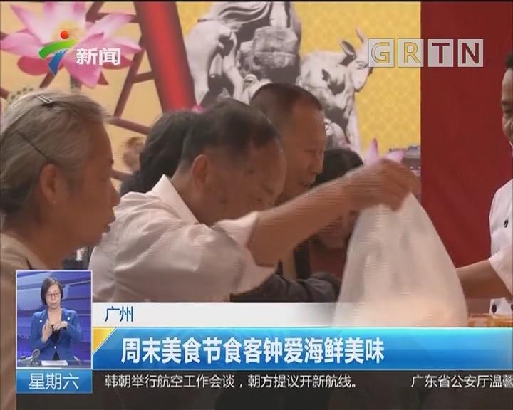 广州:周末美食节食客钟爱海鲜美味