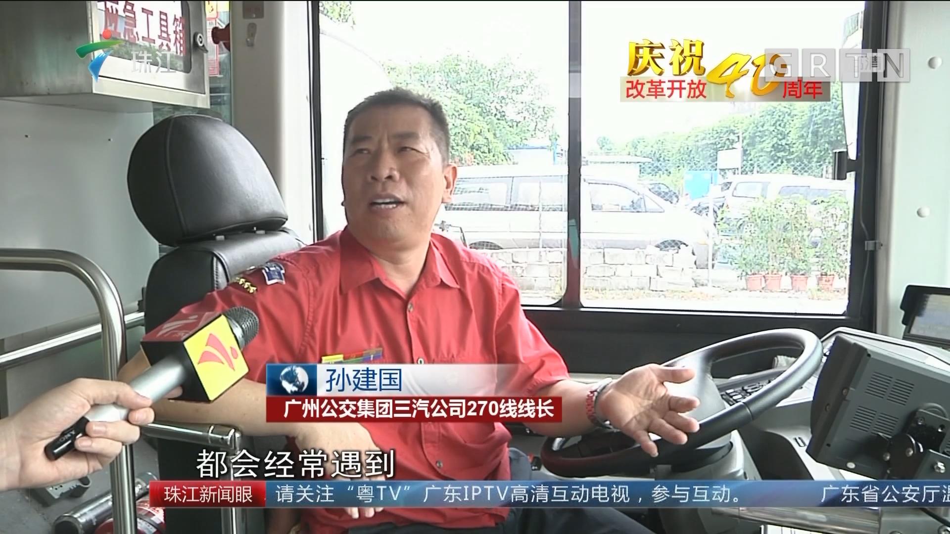 公交职工细说40年出行变化