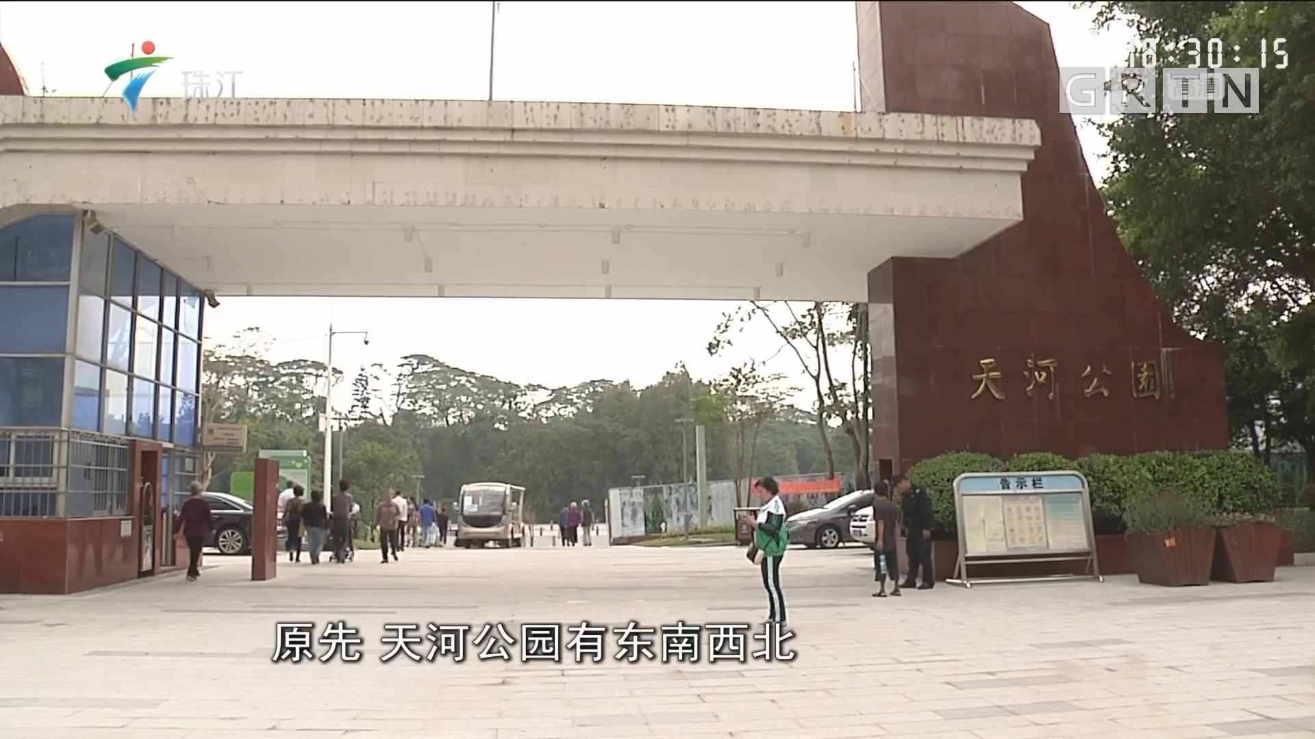 广州:天河公园拆围透绿 增加10个出入口