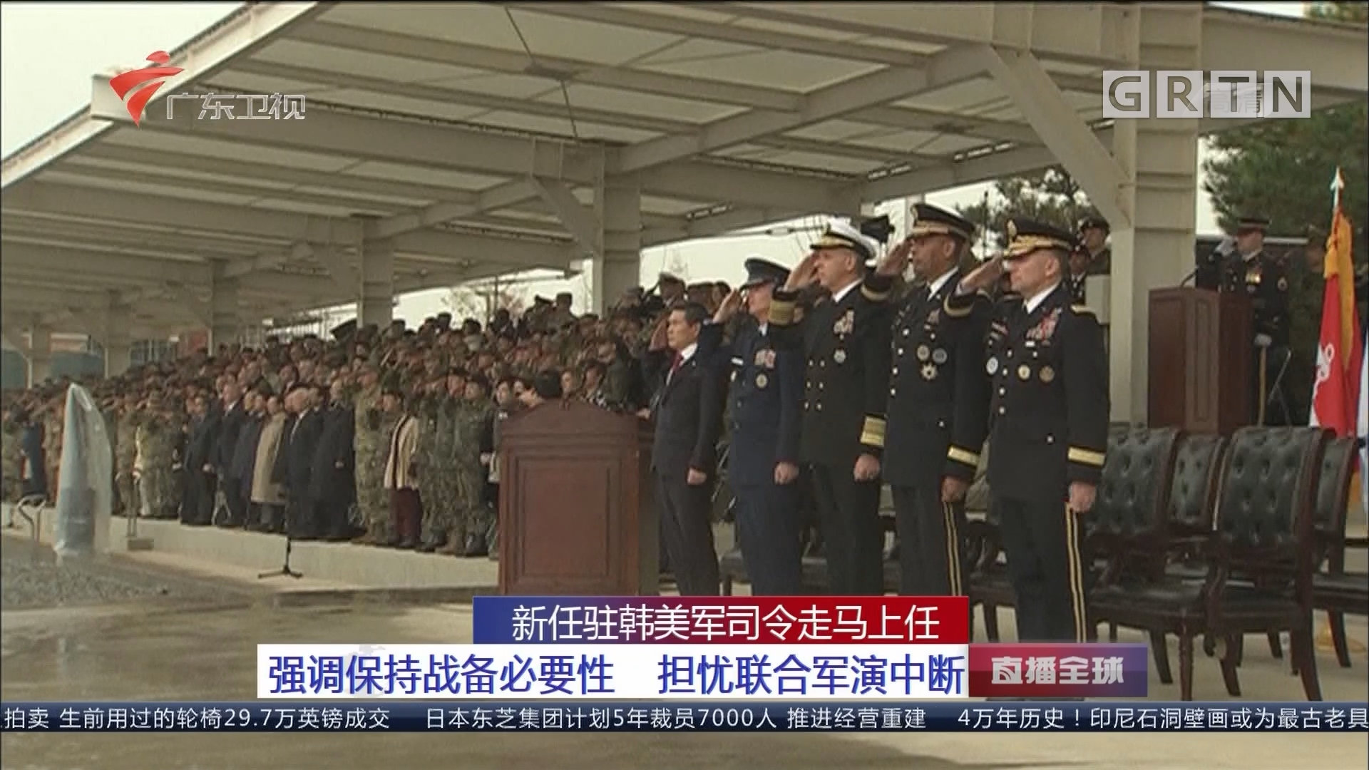 新任驻韩美军司令走马上任:强调保持战备必要性 担忧联合军演中断