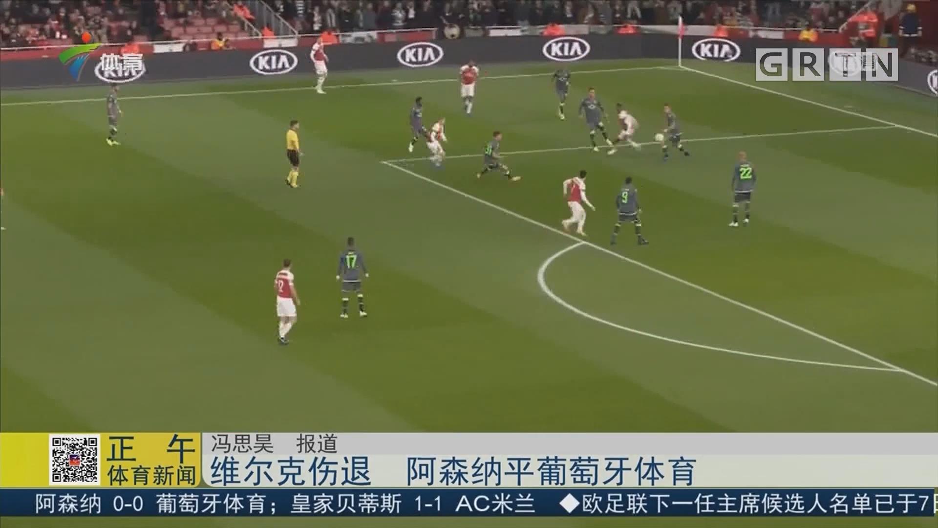 维尔克伤退 阿森纳平葡萄牙体育