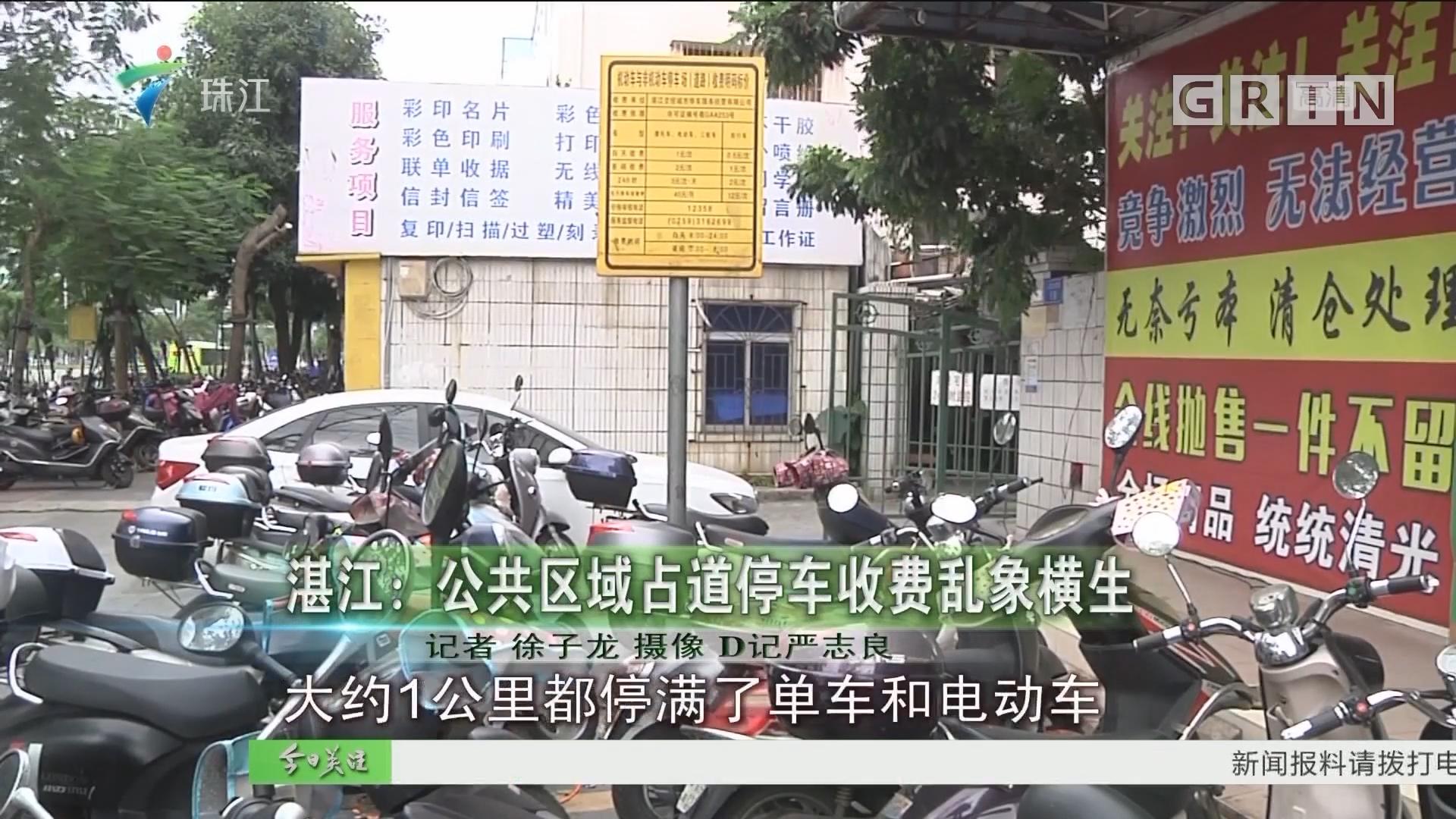 湛江:公共区域占道停车收费乱象横生