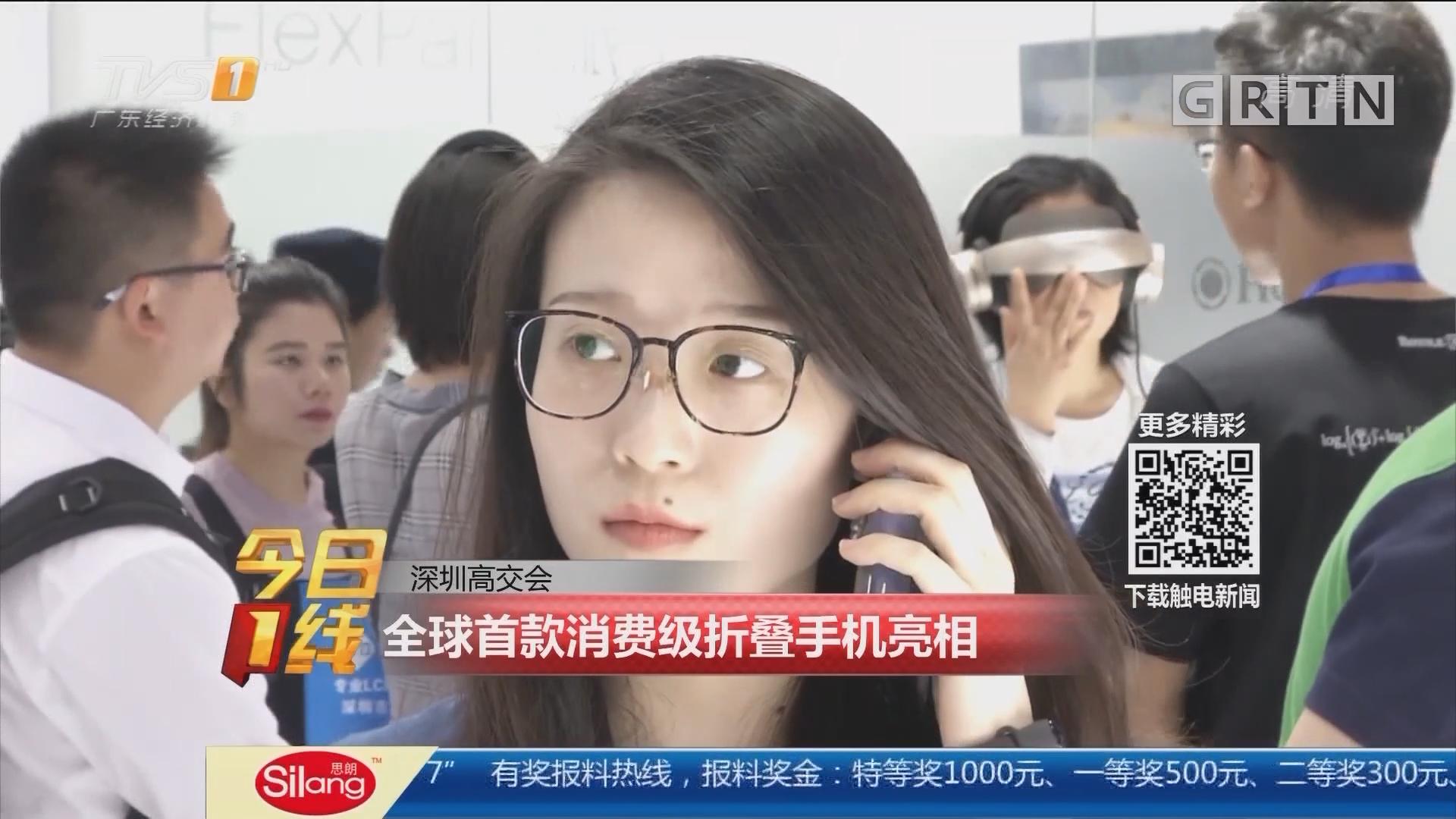 深圳高交会:全球首款消费级折叠手机亮相