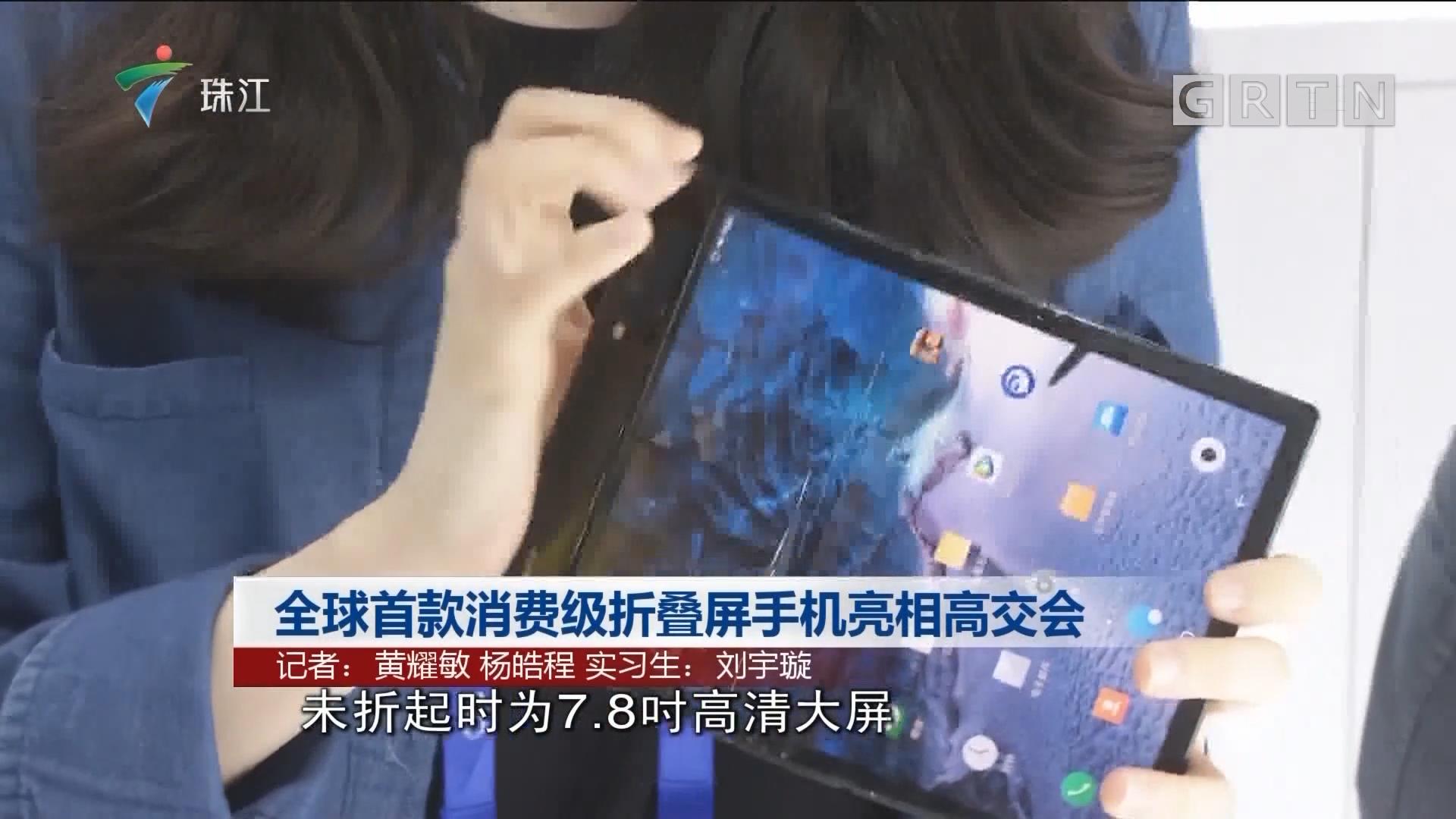 全球首款消费级折叠屏手机亮相高交会