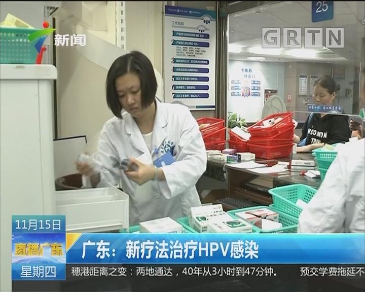 广东:新疗法治疗HPV感染