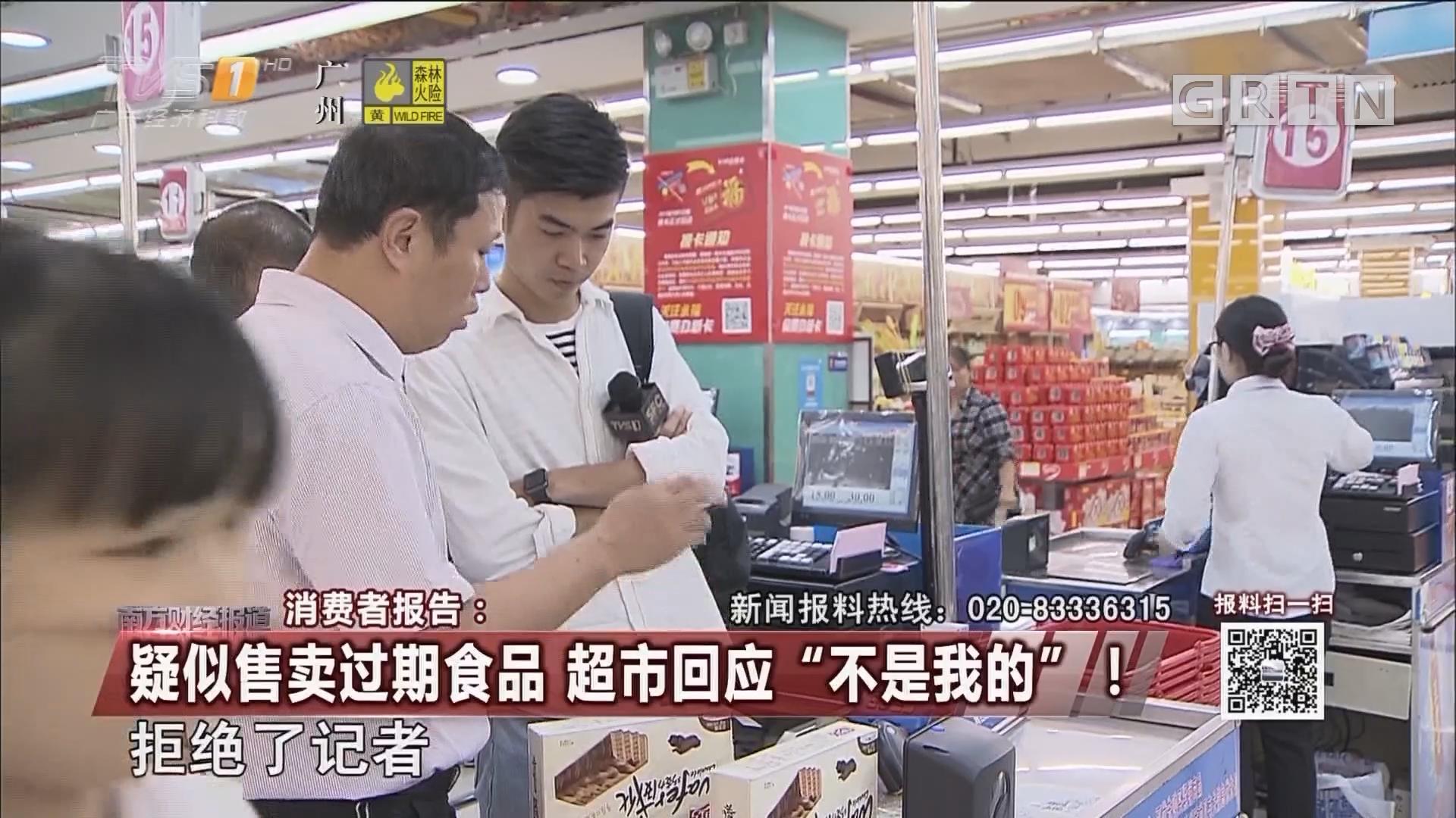"""消费者报告:疑似售卖过期食品 超市回应""""不是我的""""!"""